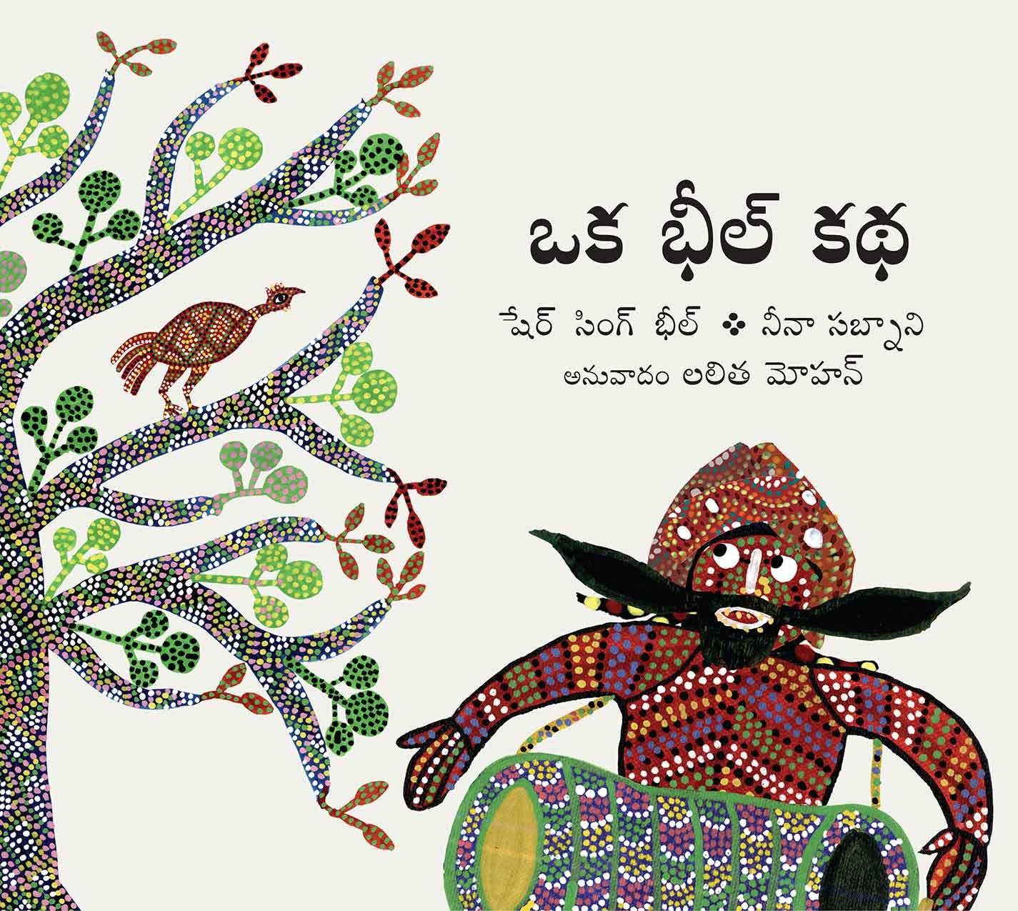 A Bhil Story/Oka Bhil Katha (Telugu)
