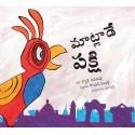 The Talking Bird/Maatlaade Pakshi (Telugu)