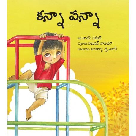 Kanna Panna (Telugu)