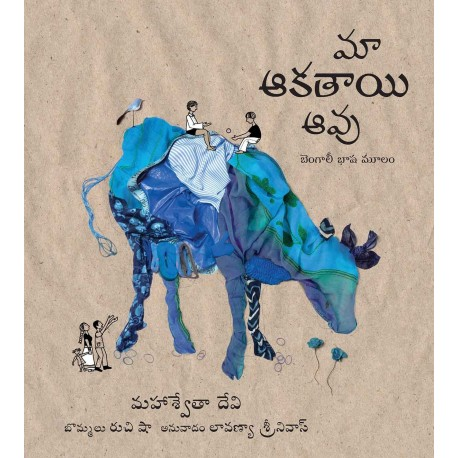 Our Incredible Cow/Maa Aakataayi Aavu (Telugu)
