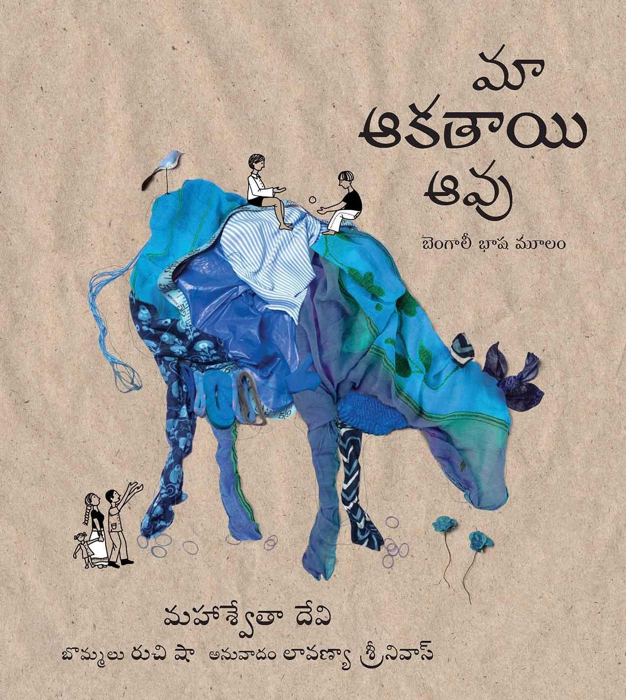 Our Incredible Cow/Maa Aakataayi Aavu (Telugu)
