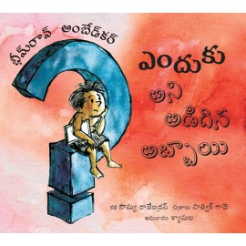 Bhimrao Ambedkar: The Boy Who Asked Why/Bhimrao Ambedkar: Enduku Ani Adigina Abbayi (Telugu)