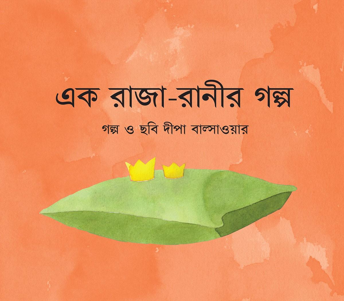The Lonely King And Queen/Ek Raja-Ranir Golpo (Bengali)