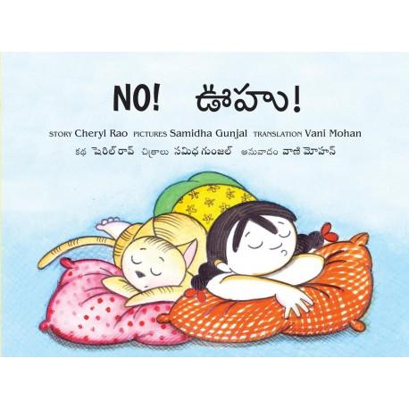 No!/Oohoo! (English-Telugu)