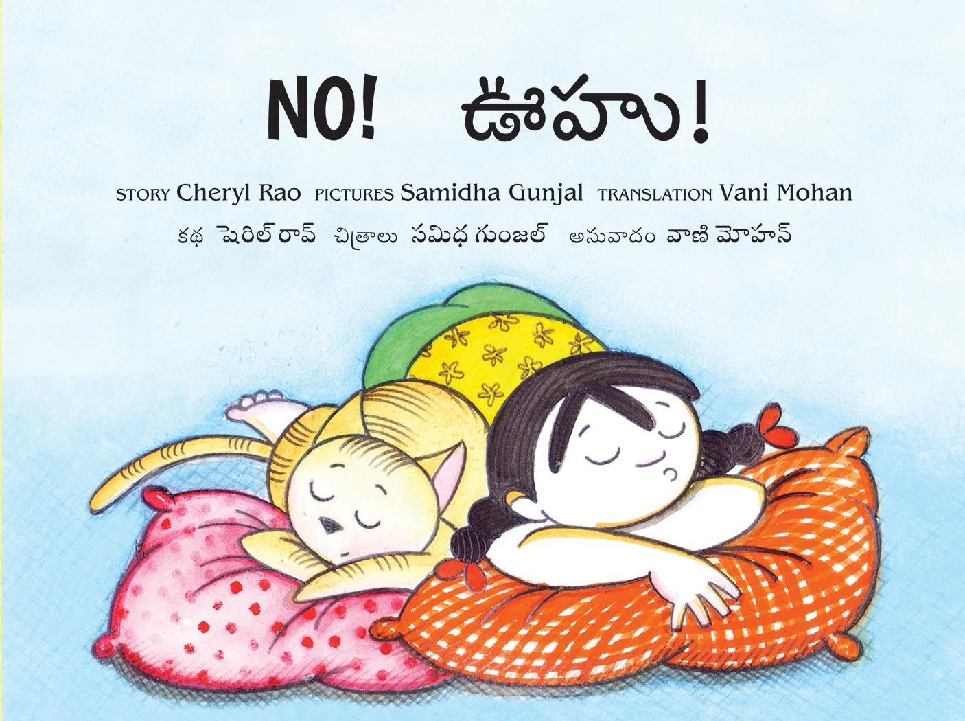 No!/Oohoo! (English-Telugu)