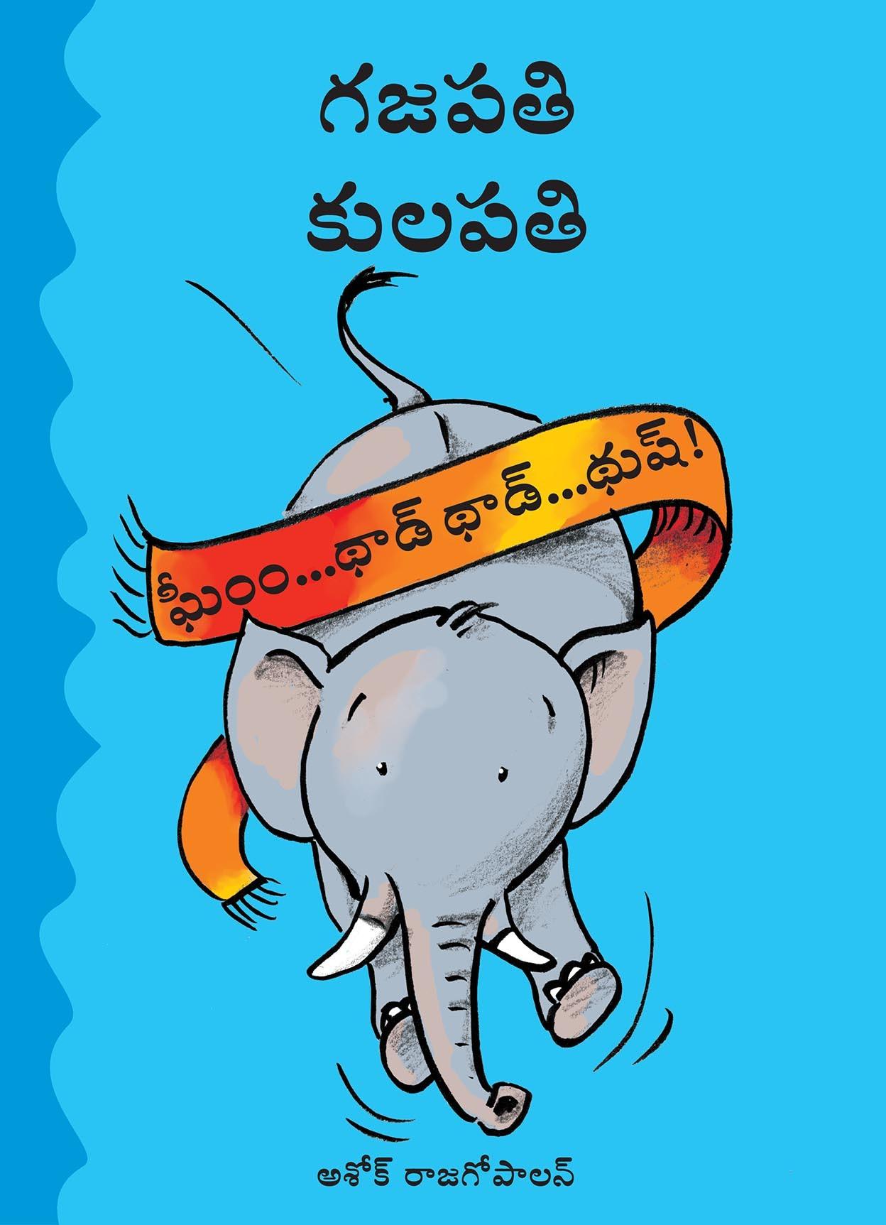 Gajapati Kulapati Kalabalooosh/Gajapati Kulapati-Gheem…Thad Thad…Thussh! (Telugu)