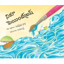 Nikoo's Paintbrush/Nikoo Paintbrush (Telugu)