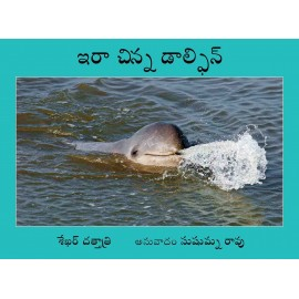 Ira The Little Dolphin/Ira, Chinna Daalphin (Telugu)