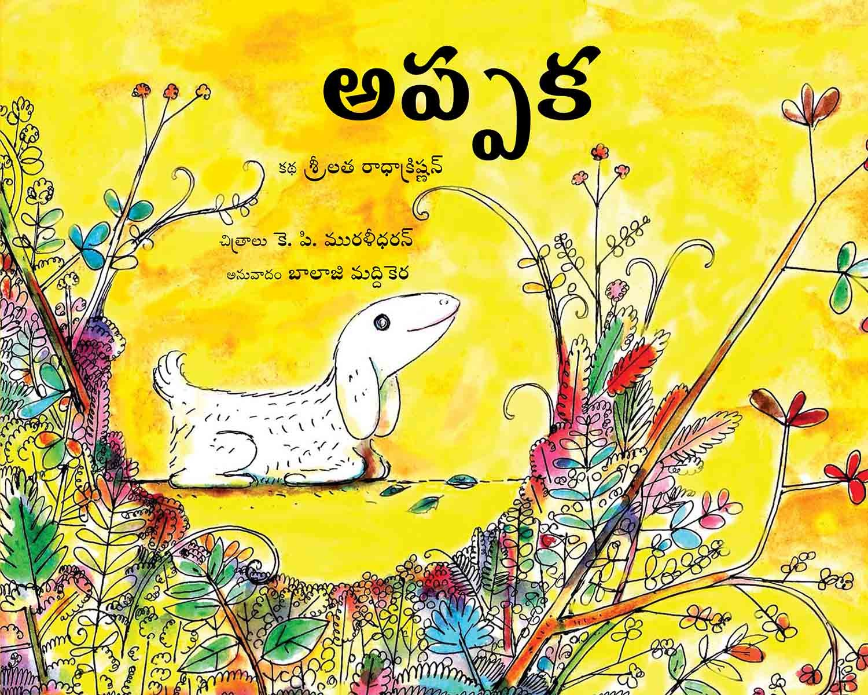 Appaka (Telugu)
