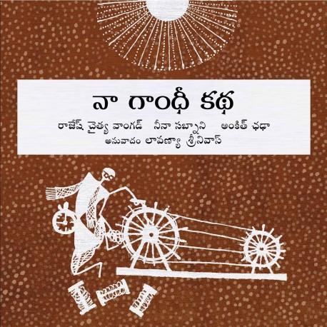 My Gandhi Story/Naa Gandhi Katha (Telugu)