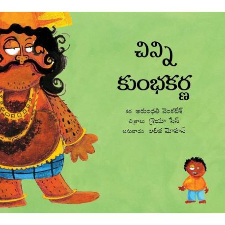 Junior Kumbhakarna/Chinni Kumbhakarna (Telugu)