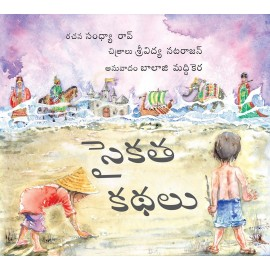 Stories On The Sand/Saikata Kathalu (Telugu)
