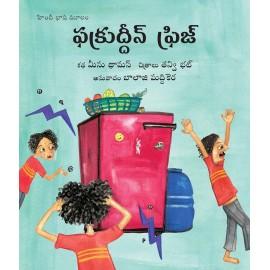 Fakruddin's Fridge/Fakruddin Fridge (Telugu)