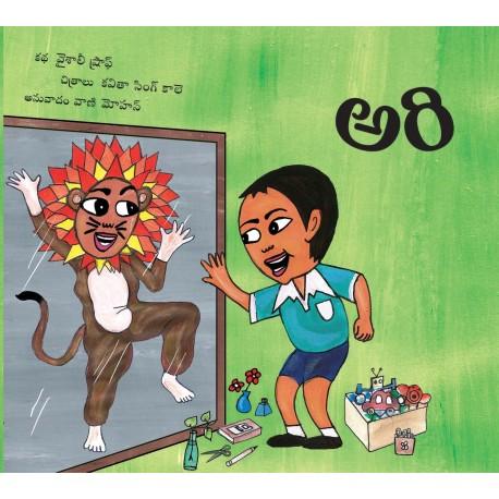 Ari (Telugu)