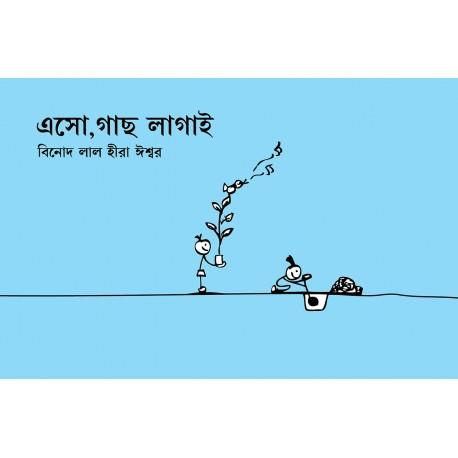 Let's Plant Trees/Eesho Gaach Lagayi (Bengali)