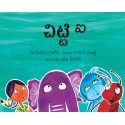 Little i/Chitti Aii (Telugu)