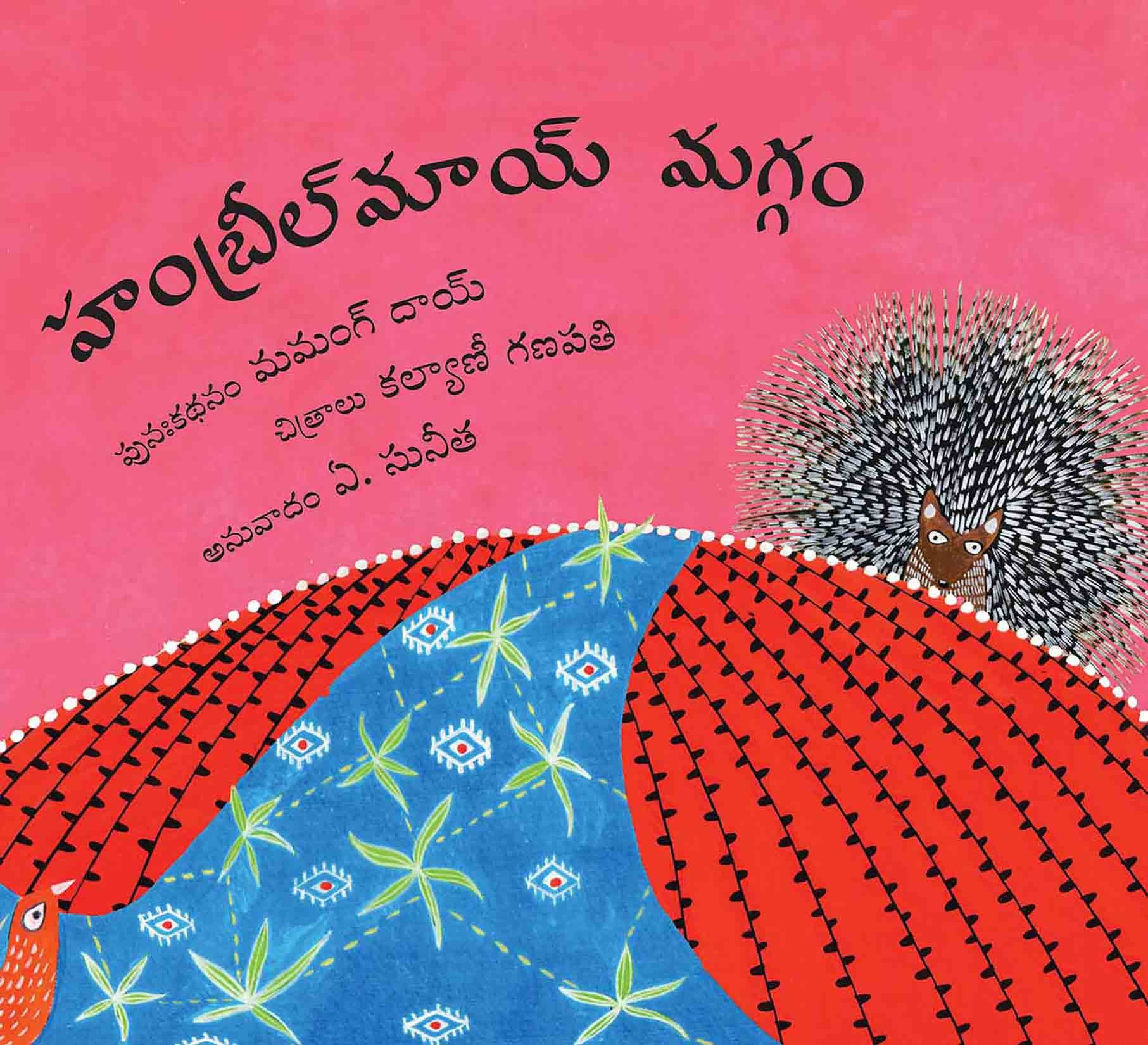 Hambreelmai's Loom/Hambreelmai Maggam (Telugu)