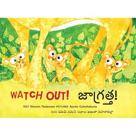 Watch Out!/Jagratta! (English-Telugu)