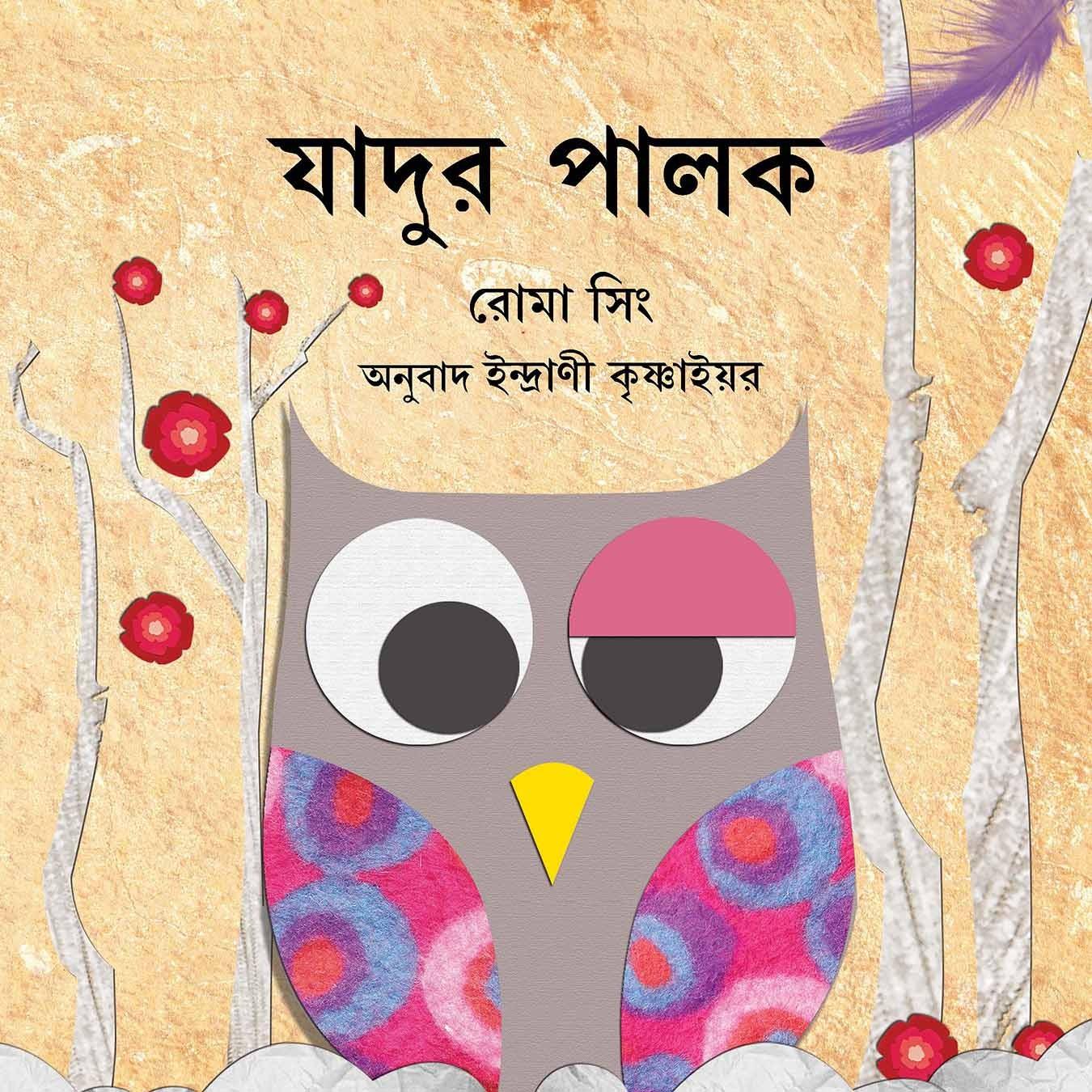 The Magic Feather/Jadur Palok (Bengali)