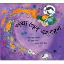 Padma Goes To Space/Padma Gyalo Mohakaashey (Bengali)