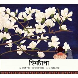 Magnolias/Himchampa (Bengali)