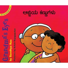 Grandma's Eyes/Ajjiya Kannugalu (English-Kannada)