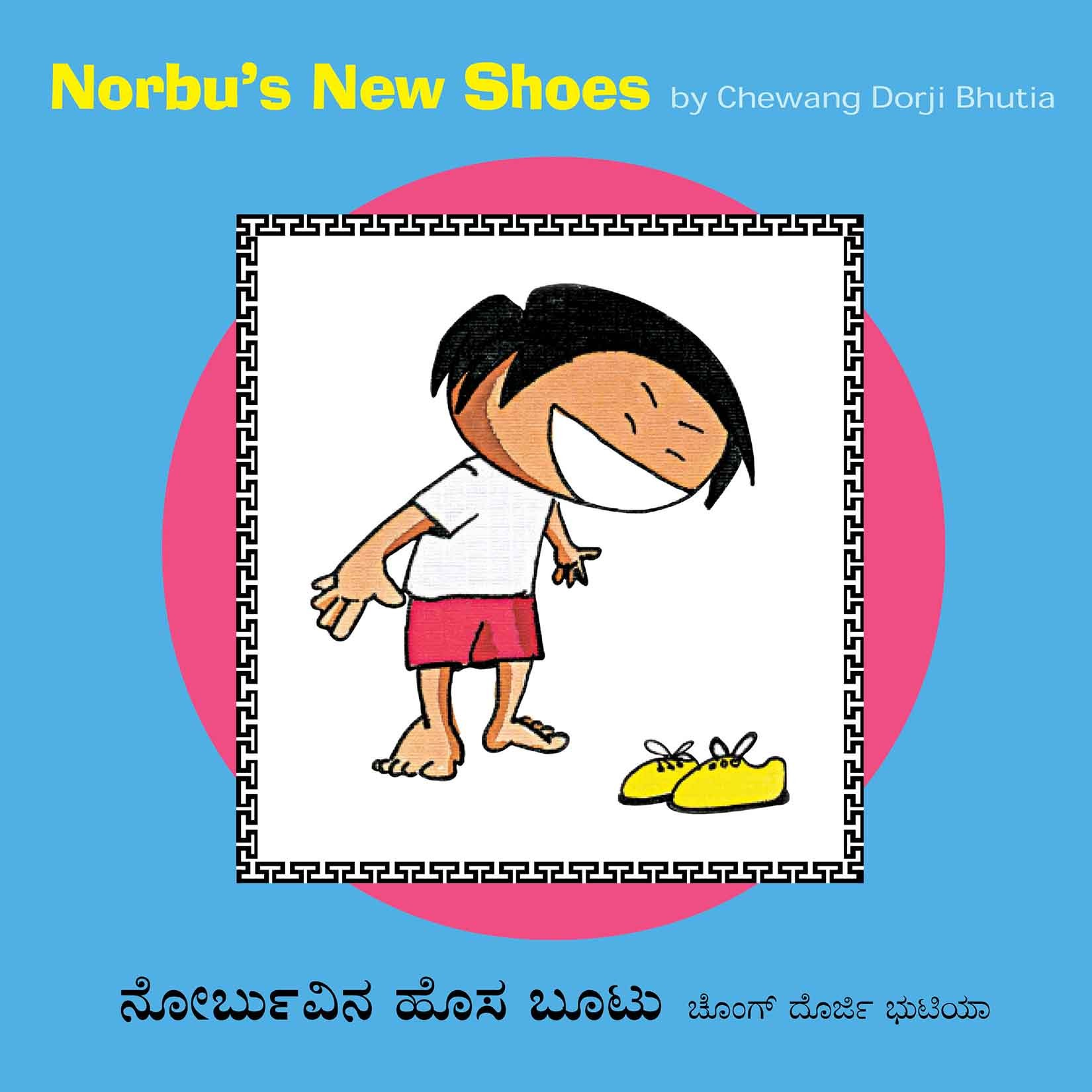 Norbu's New Shoes/Norbuvina Hosa Bootu (English-Kannada)