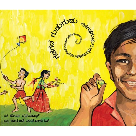 Gadagada Gudugudu (Kannada)