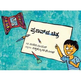 Pranav's Picture/Pranavna Chitra (Kannada)