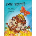 Brahma's Butterfly/Brohmaar Projaapoti (Bengali)