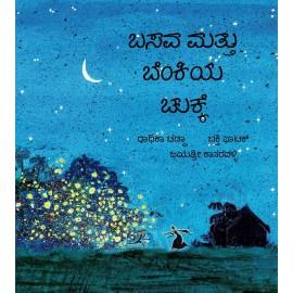 Basava And The Dots Of Fire/Basava Mattu Benkiya Chukke (Kannada)
