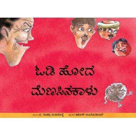 The Runaway Peppercorn/Odi Hoda Menasinkalu (Kannada)