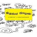 Dancing Bees/Kuniyuva Dumbigalu (Kannada)