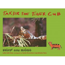 Takdir The  Tiger Cub/Takdir Emba Hulimari (English-Kannada)