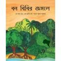 In Bon Bibi's Forest/Bon Bibir Jongoley (Bengali)