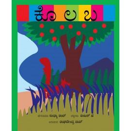 Kolaba (Kannada)