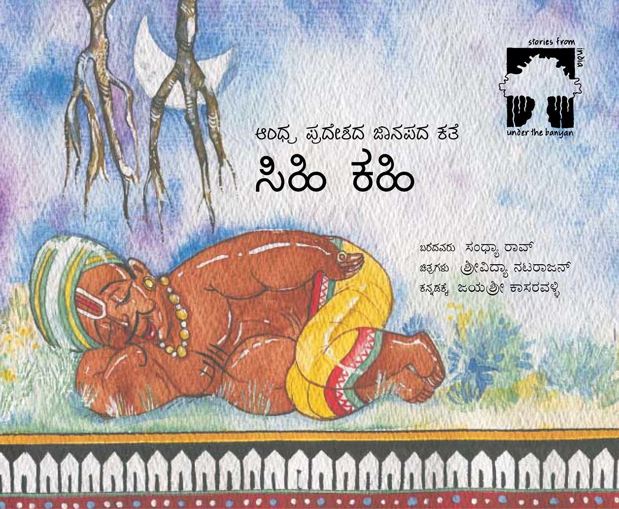 Sweet And Salty/Sihi Kahi (Kannada)