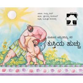 Wrestling Mania/Kustiya Huchchu (Kannada)