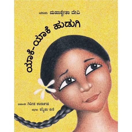 The Why-Why Girl/Yaake-Yaake Hudugi (Kannada)