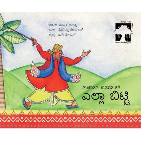 All Free/Ella Bitti (Kannada)