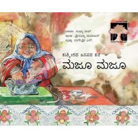 Mazzoo Mazzoo/Mazzoo Mazzoo (Kannada)