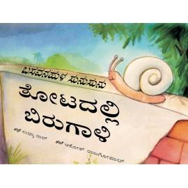 Sunu-sunu Snail: Storm in the Garden/Basavanahula Sunusunu: Thotadalli Birugaali (Kannada)