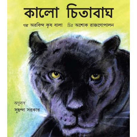 Black Panther/Kalo Chithaabaagh (Bengali)