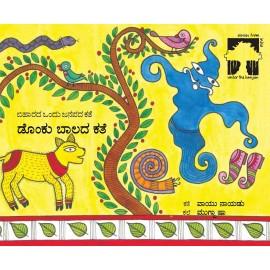 A Curly Tale/Aa Donke Baalada Kathe (Kannada)