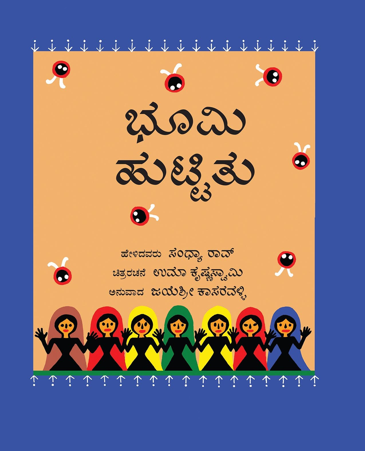 And Land Was Born/Bhoomi Huttithu (Kannada)