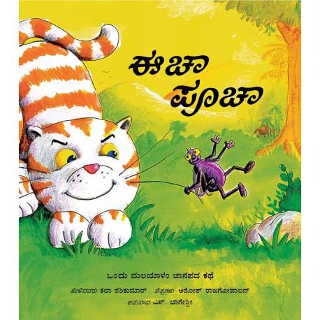 Eecha Poocha (Kannada)