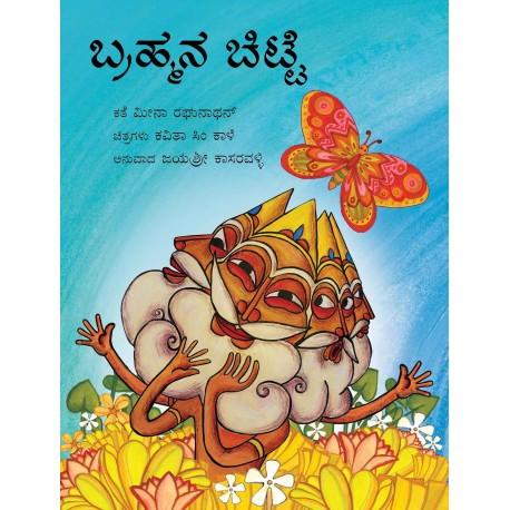 Brahma's Butterfly/Brahmana Chitte (Kannada)