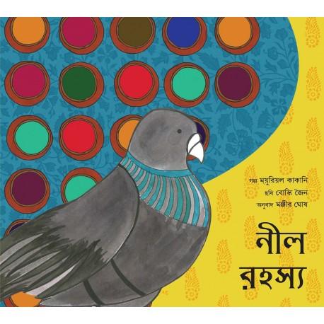 The Mystery Of Blue/Neel Rohoshyo (Bengali)