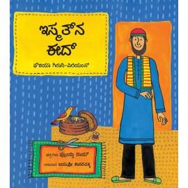 Ismat's Eid/Ismatna Eid (Kannada)
