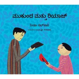 Mukand And Riaz/Mukand Mattu Riaz (Kannada)